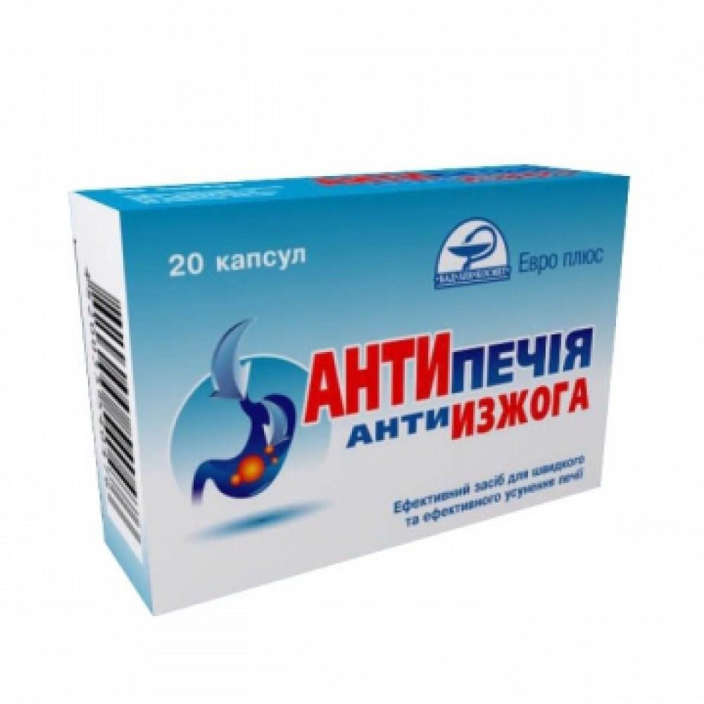 АнтиПечія Elit-Pharm (20 капс)