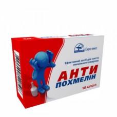 Антипохмелін Elit-Pharm (10 капс)